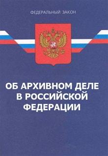 Консультант федеральный закон об архивном деле в российской федерации